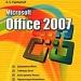 Продам Microsoft Office 2007