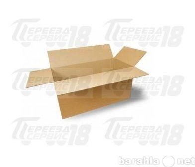 Продам Картонные коробки, пузырьковая пленка
