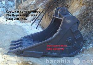 Продам Ковши Doosan 340 Hyundai 360 380