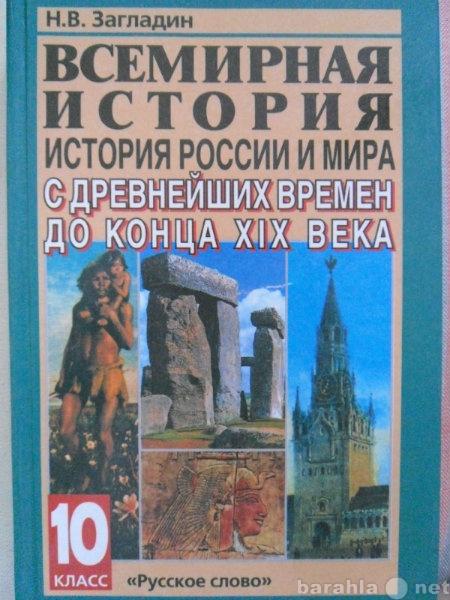 Продам школьный учебник