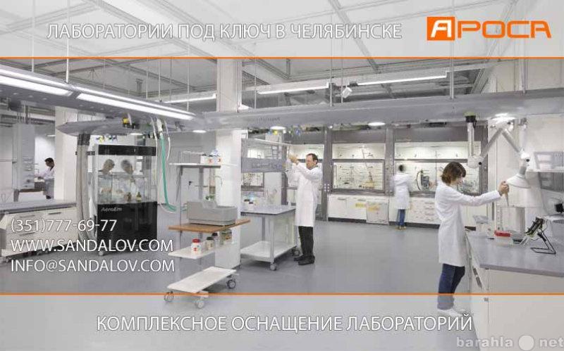 Продам: Лабораторная мебель, шкафы вытяжные