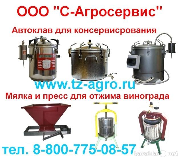 Продам: Автоклав для консервирования