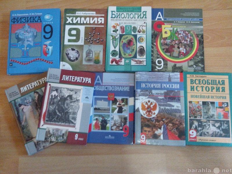 Продам Учебники за 9 класс