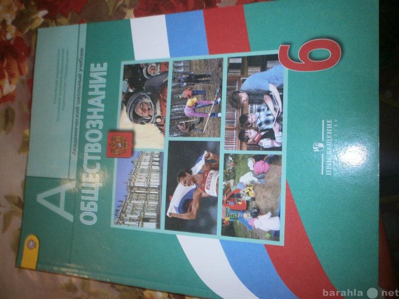 Продам учебник по обществознанию,6 класс,2012г.