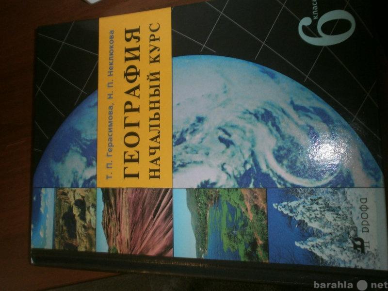 Продам учебник географии,6 класс