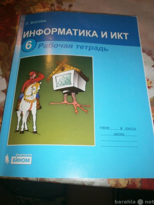 Продам Рабочая тетрадь по ИКТ(не ФГОС)