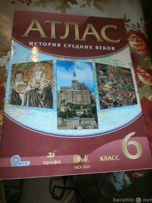 Продам Атлас и контурные карты по истории