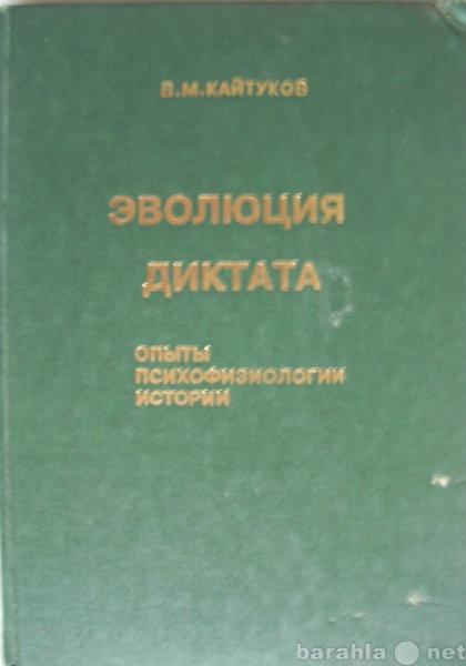 Продам В М Кайтуков Эволюция диктата