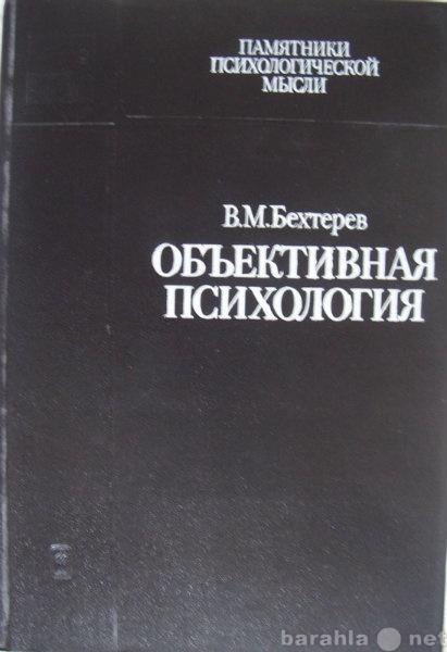 Продам: В М Бехтерев Объективная психология
