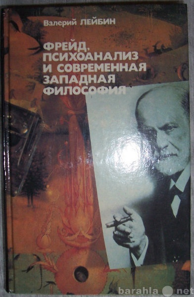 Продам: Фрейд, психоанализ и совр. зап. философи