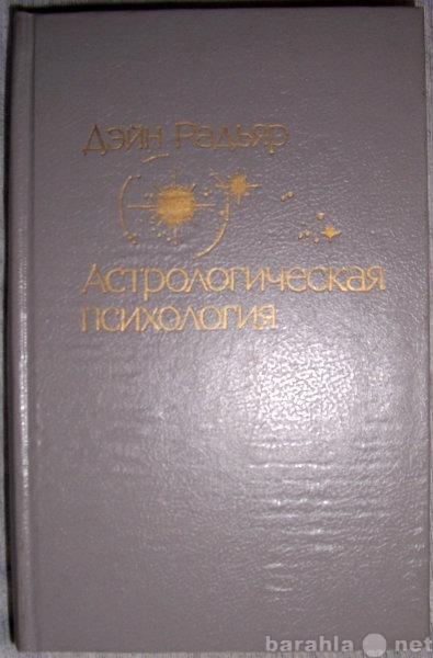 Продам Астрологическая психоллогия