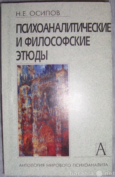 Продам Психоаналитические и философские этюды