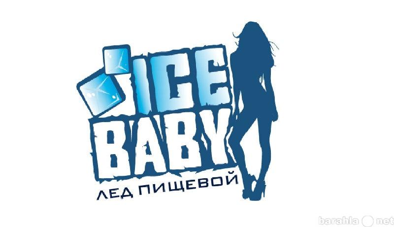 Продам Лед пищевой ICEBABY