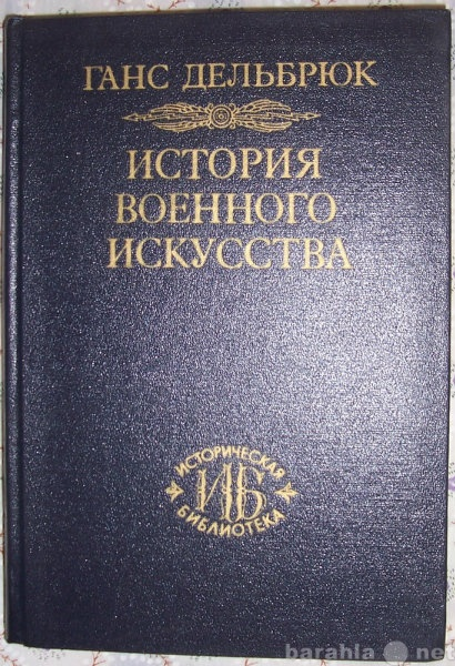 Продам Ганс Дельббюк История военного искусства