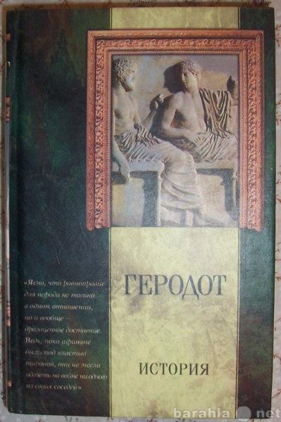 Продам Геродот История