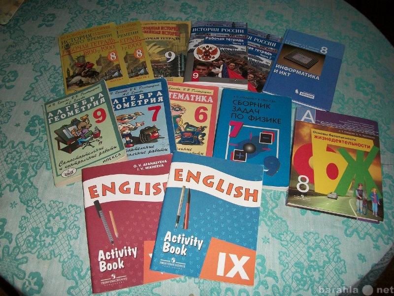 Продам Школьные учебники