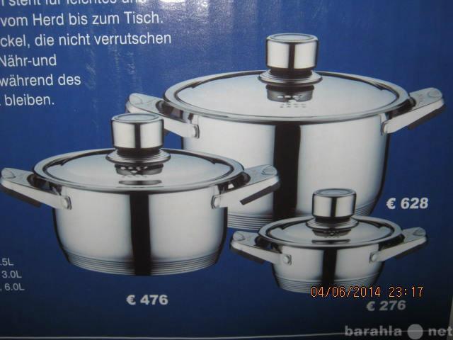 Продам Набор посуды ZEPTER