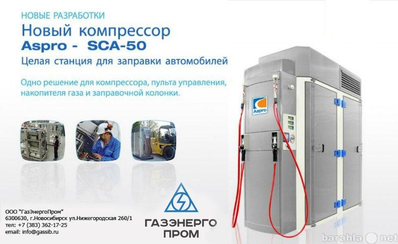 Продам Новый компрессор ASPRO – SCA-50.