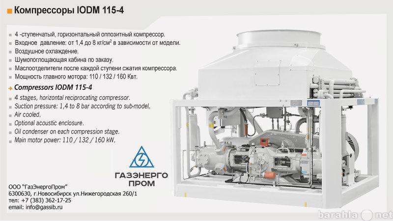 Продам Компрессоры IODM 115-4
