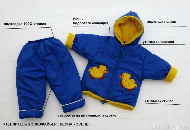 Продам: Комплект на ребенка на весну-осень.Новый