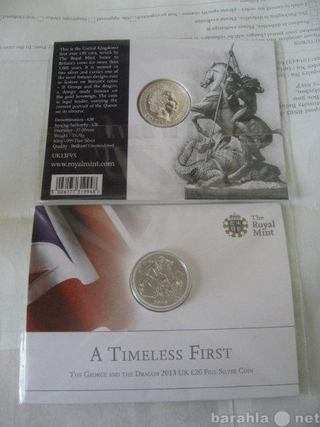 Продам Монета серебряная 20 фунтов стерлингов