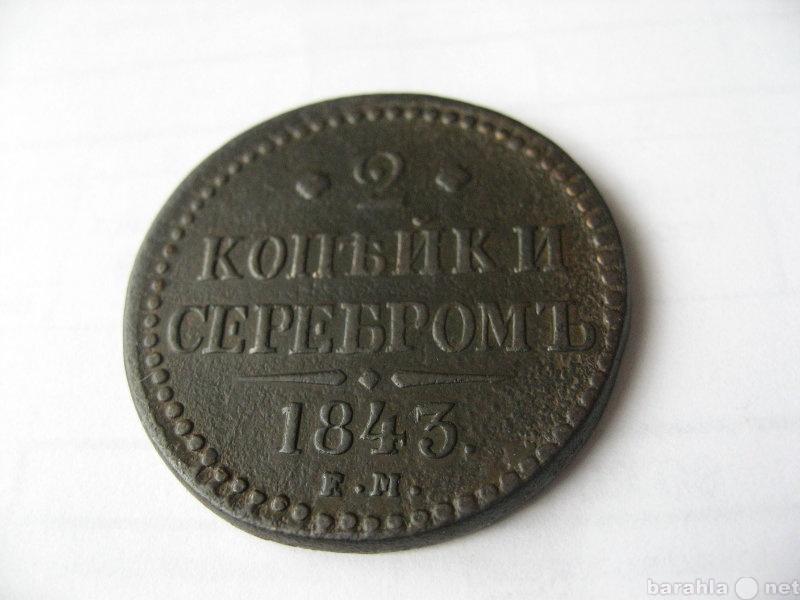 Продам: 2 копейки Николай I, 1843 года