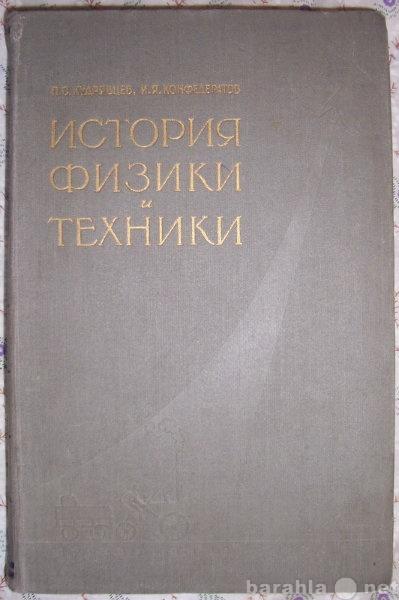 Продам История физики и техники