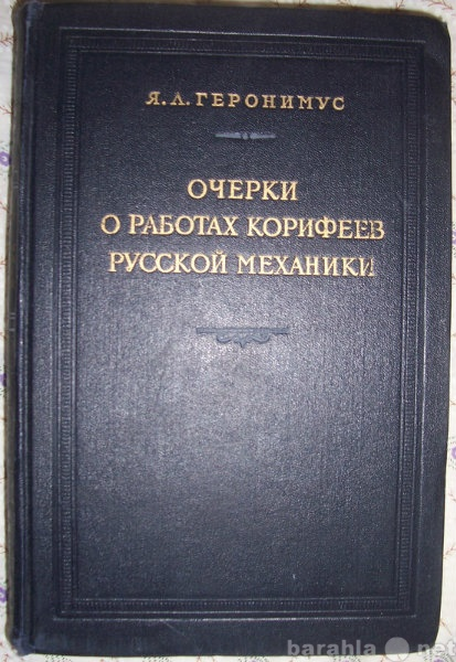 Продам Очерки о работах корифеев русской механи
