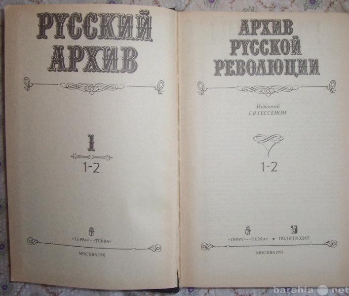 Продам Архив русской революции 1-4 тома