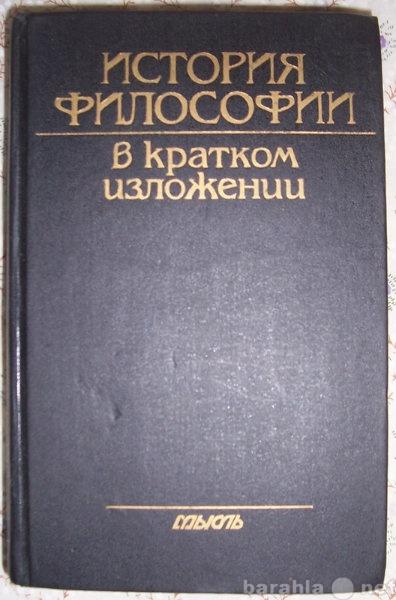 Продам: История философии