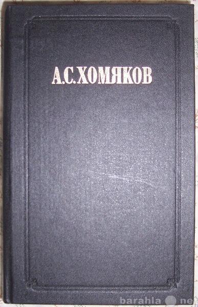 Продам А С Хомяков Сочинения