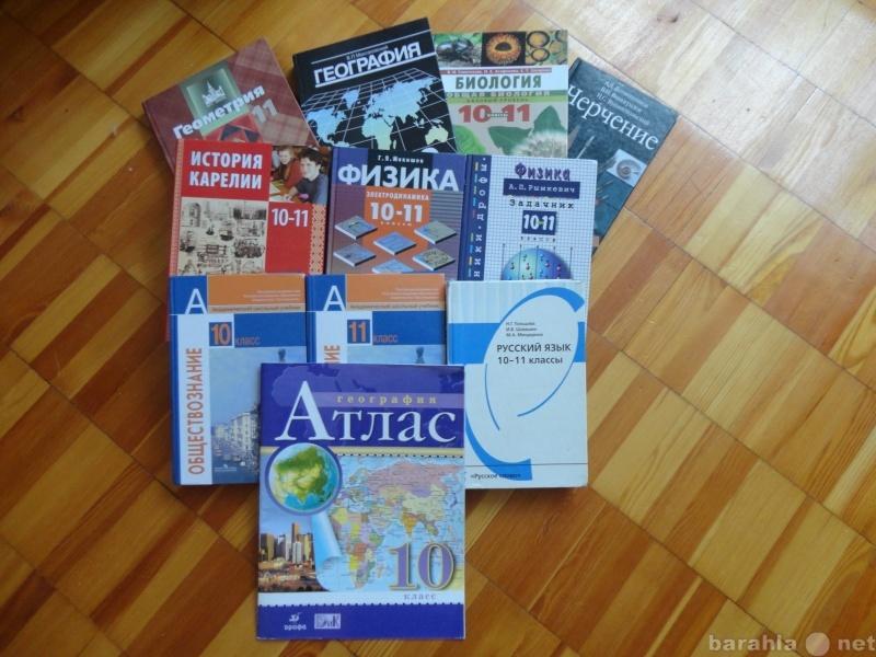 Продам Учебники 10-11 кл.