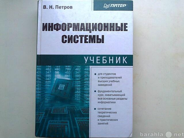 Продам УЧЕБНИК. Информационные системы. Петров