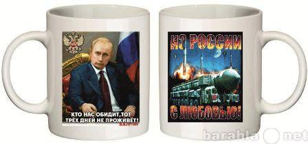 Продам Кружки с Российской атрибутикой