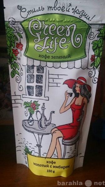 Зеленый кофе для похудения владивосток