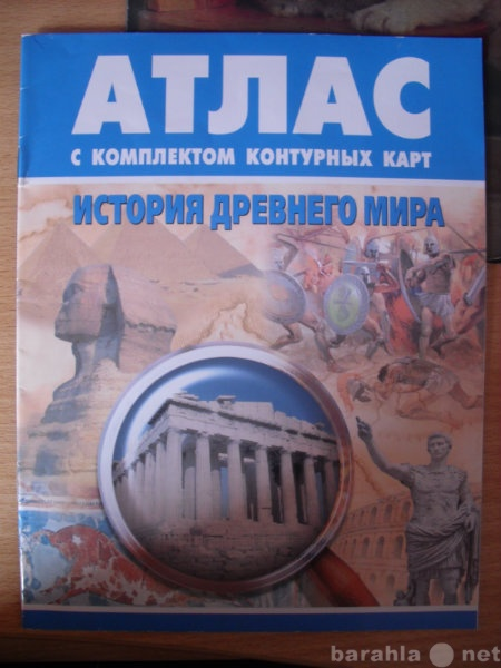 Продам Атлас по истории древнего мира