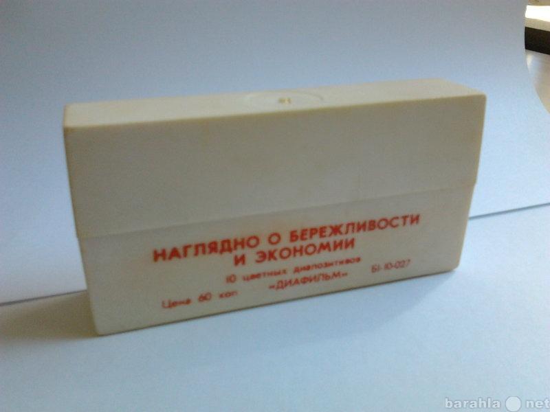 Продам Cлайды агитационные (СССР)