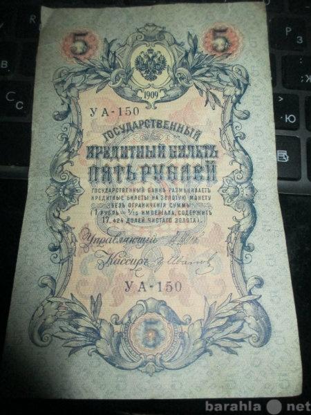 Продам Государственный кредитный билет пять руб