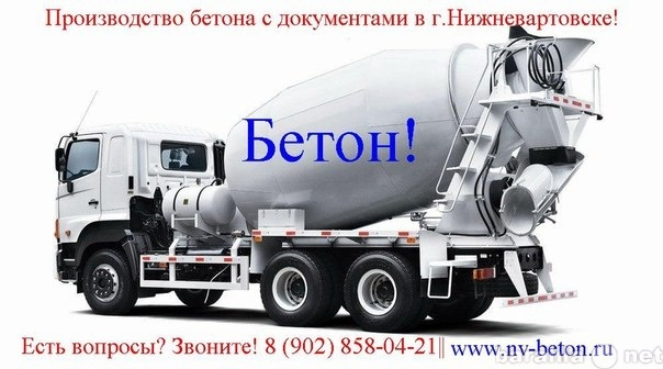 Продам: бетон