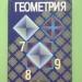 Отдам даром Учебник Геометрия