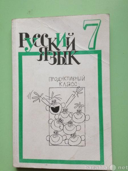 Отдам даром Учебник Русский язык