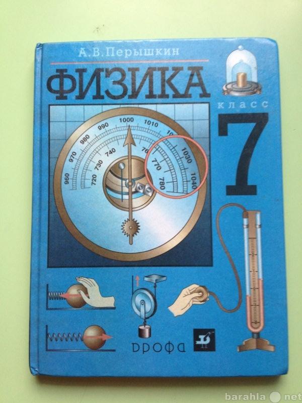 Отдам даром Учебник Физика