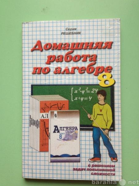 Отдам даром Домашняя работа по алгебре