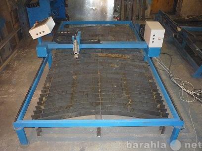 Продам Поральный станок плазменной резки металл