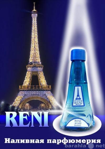 Продам Французская наливная парфюмерия