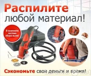 Продам Пила универсальная Rotorazer Saw
