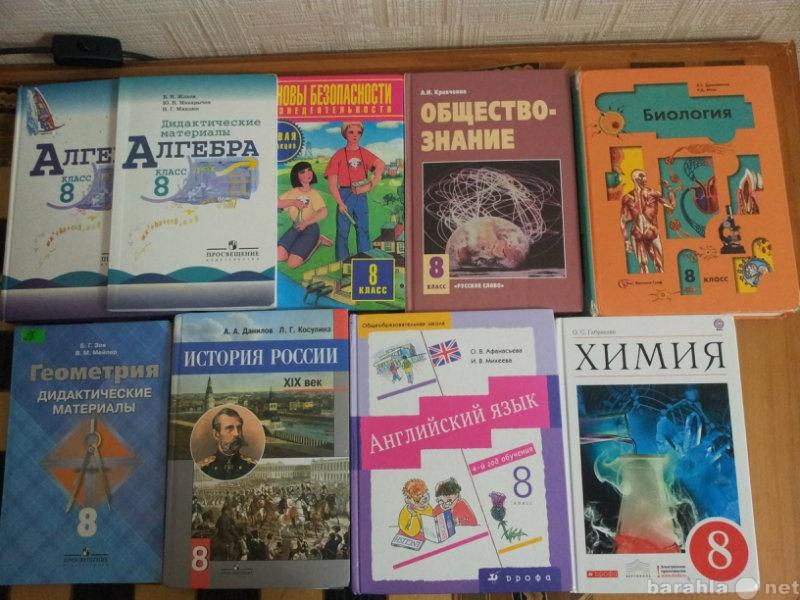 Продам Учебники, 8 класс