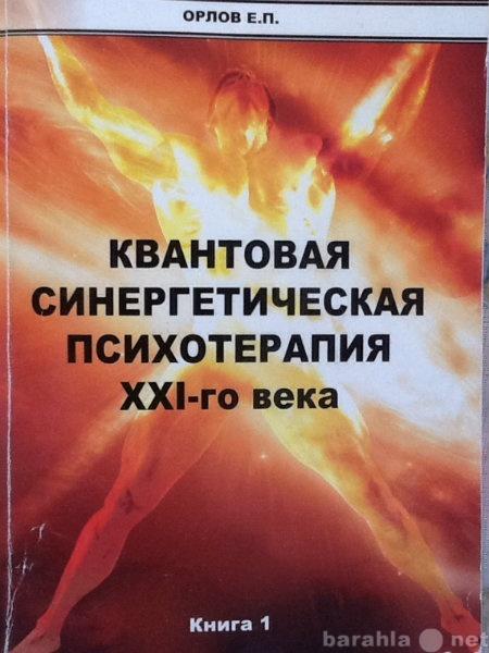 Продам: книгу. Медицина. Психология. Эзотерика