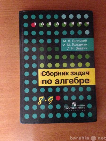 Продам Сборник задач по алгебре 8-9класс