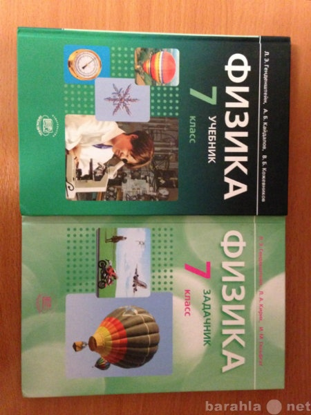 Продам Учебники и задачники по физике